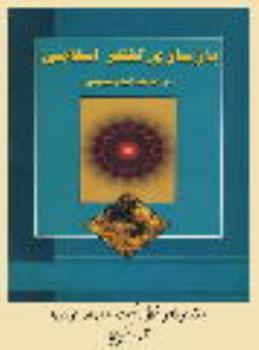 ارزشهای والای انسانی و نهضت اسلامی امام خمینی(س)