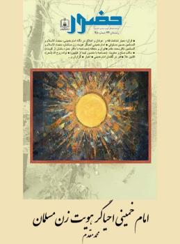 امام خمینی احیاگر هویت زن مسلمان