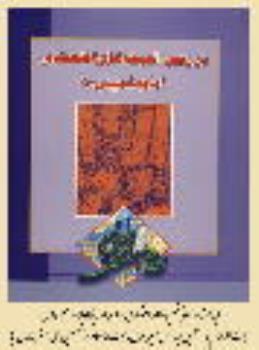 اهداف و مبانی مکتبی نظام اقتصادی اسلام از دیدگاه امام خمینی (س)