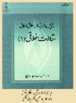 امام خمینی رحمه الله و مکتب ائتلافی اخلاق