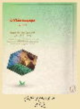 امام خمینی(س) واحیای سنتهای مذهبی