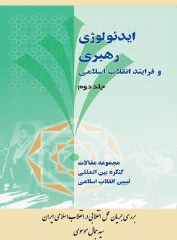 بررسی جریان عمل انقلابی در انقلاب اسلامی ایران بر اساس آرای نظریه گی روشه