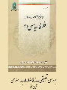 بررسی تطبیقی مدینه فاضله با مدینه اسلامی از دیدگاه حضرت امام (ره)