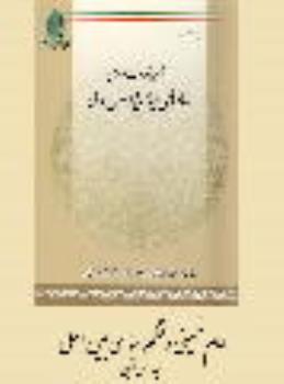 امام خمینی و نظم سیاسی بین المللی