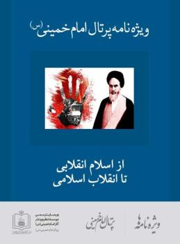 از اسلام انقلابی تا انقلاب اسلامی