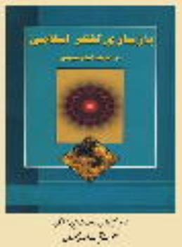 امام خمینی(س) و وحدت بین مسلمانان
