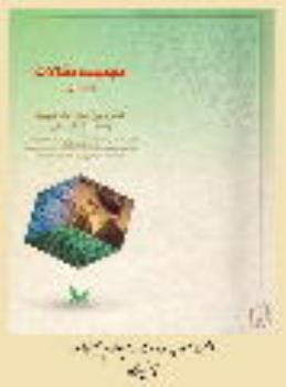انگارۀ مطلوب وحدت در سیرۀ امام خمینی(ره)