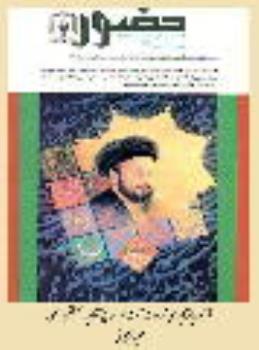 آثار و بازتابهای شهادت آیت الله حاج آقا سیدمصطفی خمینی