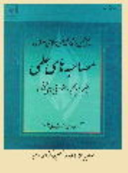 مصاحبه با حجة الاسلام و المسلمین دکتر احمد احمدی