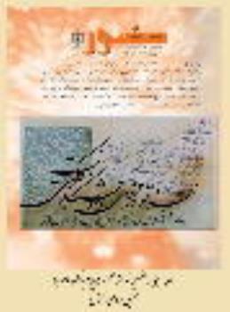 امام خمینی و  تفسـیر نو از  عصمت پیامـبر اکرم(ص)