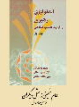 امام خمینی نه مثل دیگران