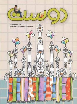 مجله کودک 80