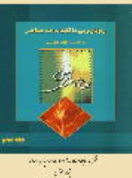 نقش و جایگاه ملتها در روند اصلاحات در جهان اسلام