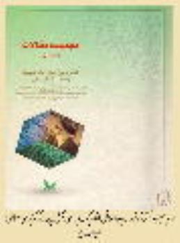 امام خمینی و گسترش توجه به دین در محافل آکادمیک (بررسی نقش دین در دگرگونیهای اجتماعی)