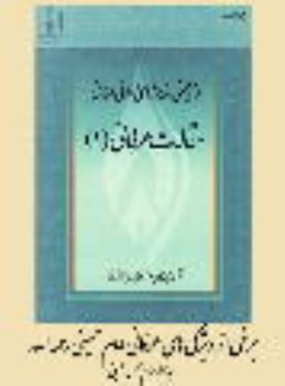 برخی از ویژگی های عرفانی امام خمینی رحمه الله