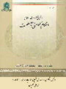 العمل الحکومی  ودوره فی تحقیق مسؤولیات الدولة الاسلامیة