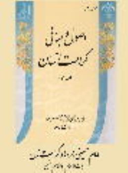 امام خمینی(ره) و کرامت زن
