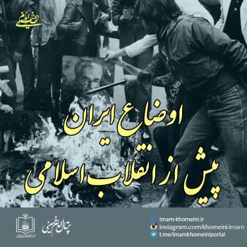 اوضاع ایران پیش از انقلاب اسلامی