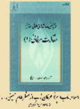 اسلام ناب در پرتو عرفان ناب از منظر امام خمینی رحمه الله