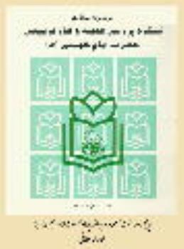 جایگاه و رسالت معلم و مربی از دیدگاه حضرت امام خمینی(س)