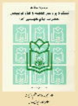 امام خمینی(ره) اسوۀ تعلیم و تربیت