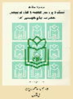 امام خمینی اسوۀ تعلیم و تربیت