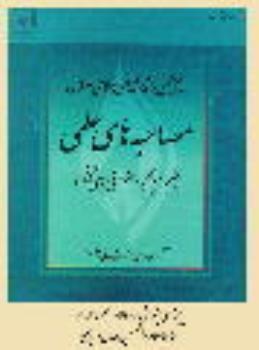 بایسته های پژوهش دربارۀ امام خمینی رحمه الله