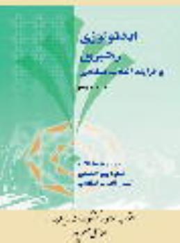 انقلاب اسلامی و گستردگی دولت در ایران (1372ـ1357)