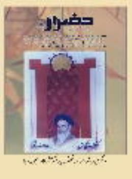 روشنگری و هشدار  مؤسسه تنظیم و نشر آثار امام خمینی(س)