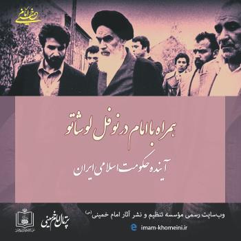 آینده حکومت اسلامی ایران