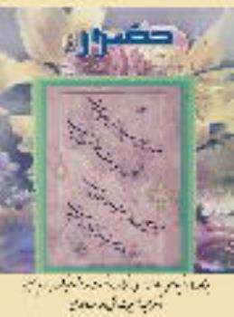 برنامه ها و شیوه های ساواک  برای سرکوب نهضت و منزوی کردن امام خمینی