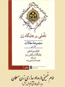 امام خمینی(ره) و بیداری زن مسلمان