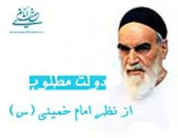 دولت مطلوب از نظر امام خمینی (س)