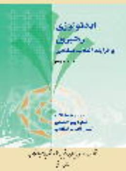 انقلاب اسلامی ایران و تجدید نظر در تئوریهای انقلاب