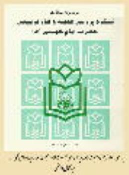 بررسی ابعاد تربیتی وصیت نامه سیاسی الهی حضرت امام خمینی(ره) و دیدگاههای کلی ایشان در رابطه با امر تعلیم و تربیت