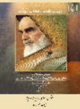 انقلاب اسلامی و ادبیات عامیانه