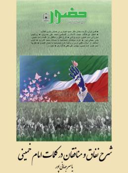 شرح نفاق و منافقان در کلمات امام خمینی
