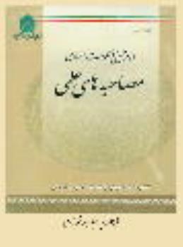دلایل تشکیل «حکومت دینی» از نگاه سیدعباس خاتم یزدی/ اجرای احکام اسلام نیازمند به وجود حکومت است