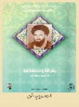 ذکر خاطراتی از آیت الله حاج سید احمد فهری