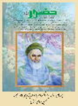 جلوه های رحمانی پیامبر اکرم (ص)  در اندیشه سیاسی امام خمینی