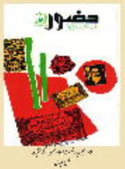 امام خمینی به وضعیت اسلام تحولی بزرگ بخشیدند