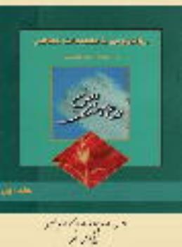 اصول و ابعاد مبارزه از دیدگاه امام خمینی