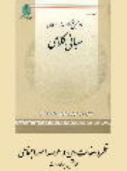 قلمرو دخالت دین در عرصۀ امور اجتماعی و سیاسی از دیدگاه امام خمینی(ره)