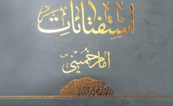 از مجموعه ده جلدی استفتائات امام خمینی(ره) در بیست و نهمین نمایشگاه کتاب تهران رونمایی می شود
