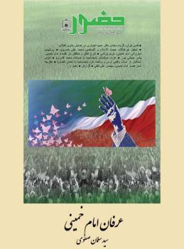 عرفان امام خمینی