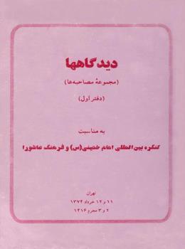 دیدگاهها ـ دفتر اول (مجموعه مصاحبه ها به مناسبت کنگره بین المللی امام خمینی (س) و فرهنگ عاشورا)