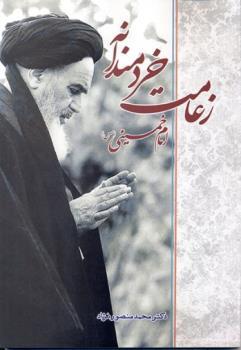 کتاب زعامت خردمندانه امام خمینی(ره) منتشر شد