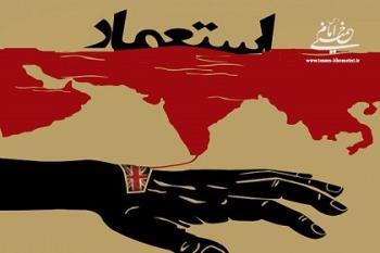 امام خمینی (ره) و استعمار، دیدگاهها و راهکارهای مبارزه با آن