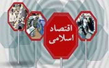 مکتب واسطۀ اقتصاد اسلامی از دیدگاه امام خمینی قدس سره