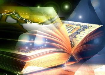 نزول قرآن در کلام حضرت امام خمینی(س)